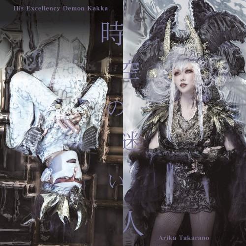 デーモン閣下 (Demon Kakka) - 時空の迷い人 / デーモン閣下×宝野 アリカ(ALI PROJECT) [FLAC + MP3 320 / CD]