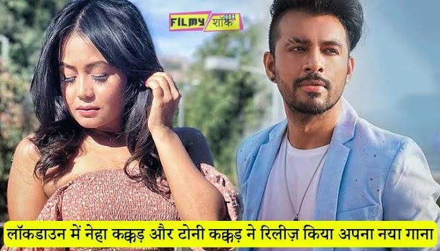 लॉकडाउन में नेहा कक्कड़ और टोनी कक्कड़ ने रिलीज़ किया अपना नया गाना 'Bheegi Bheegi' देखिये पूरी वीडियो