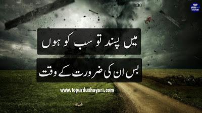 Best Attitude Shayari in Urdu