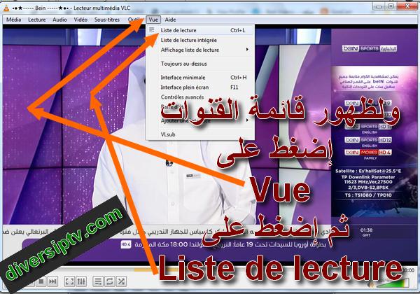 طريقة تشغيل ال IPTV على ال VLC