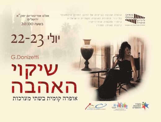 אופרה שיקוי האהבה בירושלים 2021 - רכישת כרטיסים ולוח הופעות