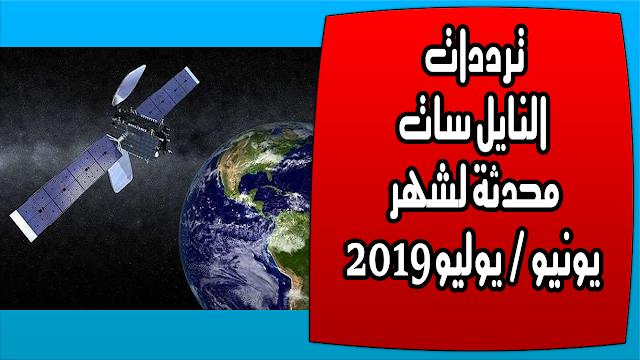 ترددات النايل سات محدثة لشهر يونيو / يوليو 2019