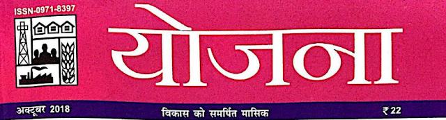 yojana-magazine-October-2018-hindi