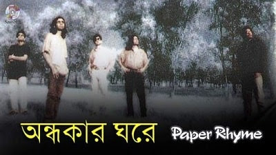 Ondhokar Ghore Lyrics | Paper Rhyme