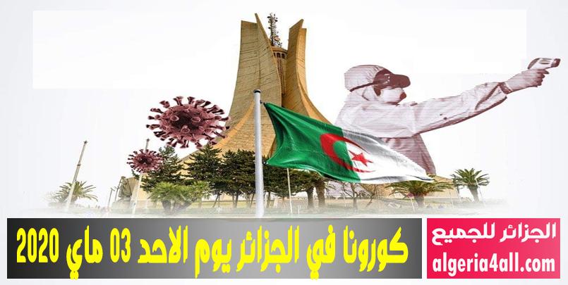 كورونا في الجزائر يوم الاحد 03 ماي 2020,4474 إصابة بفيروس كورونا في الجزائر بينها 463 وفاة..و1963 متعاف,حالات الإصابة المؤكدة بفيروس كورونا المستجدّ في الجزائر