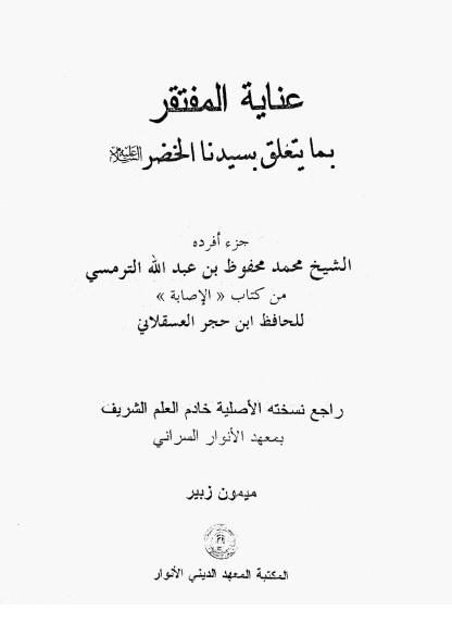 kumpulan karya syaikh mahfudz tremas inayatul muftaqir