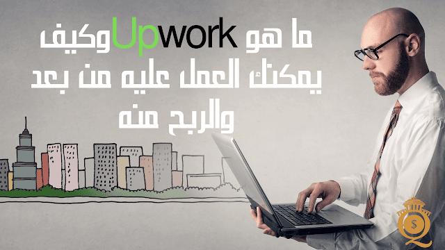 Upwork ما هو وكيف يمكنك العمل عن بعد والربح منه من 500دولارالى 10000 دولار؟