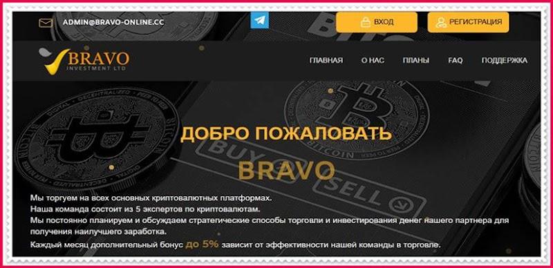Мошеннический сайт bravo-online.cc – Отзывы, развод, платит или лохотрон? Мошенники
