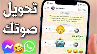 كيف تبعث رسائل صوتية عبر واتساب و ماسنجر بأصوات مختلفة للايفون 2021