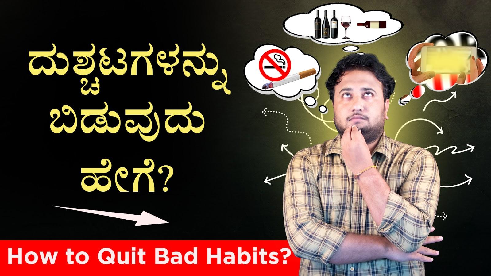 ದುಶ್ಚಟಗಳನ್ನು ಬಿಡುವುದು ಹೇಗೆ? How to quit bad habits?