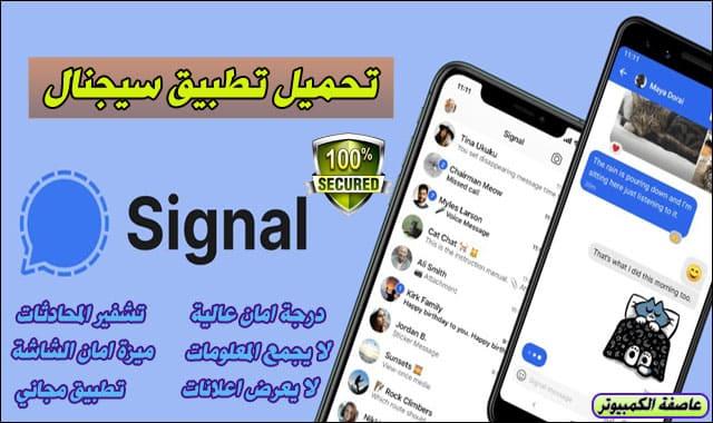 تحميل تطبيق سيجنال Signal للدردشة ,تطبيق signal.تنزيل تطبيق signal,برنامج signal,هل برنامج سيجنال آمن,تحميل برنامج Signal,تحميل تطبيق signal للاندرويد