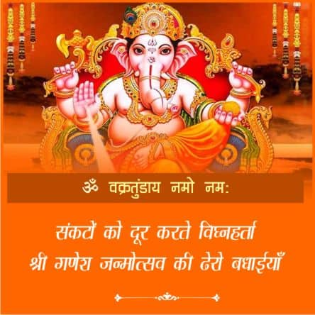 Ganesha Jayant Shayari