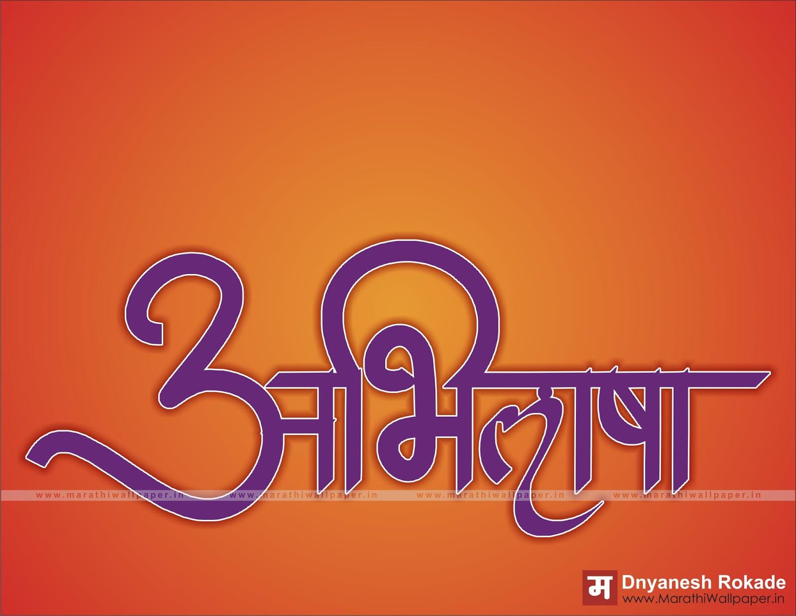 Abhilasha Name Wallpaper Marathi Calligraphy Dnyanesh Rokade