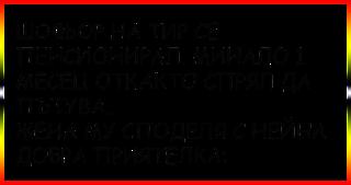 ВИЦОВЕ ~ Шофьор на ТИР се пенсионирал
