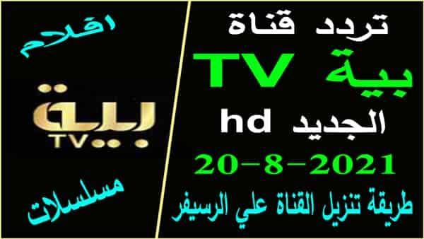 تردد قناة بية hd Baya TV الجديد 2021 نايل سات طريقة تنزيل القناة علي الرسيفر