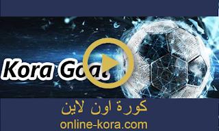 كورة جول kora goal بث مباشر مباريات اليوم koora goal موقع كوره جول koooragoal