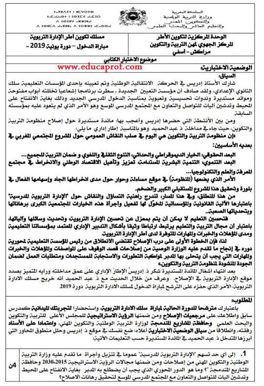 اختبار الإدارة التربوية لجهة مراكش أسفي لدورة يونيو 2019