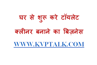 Toilet Cleaner Making Business ideas in Hindi