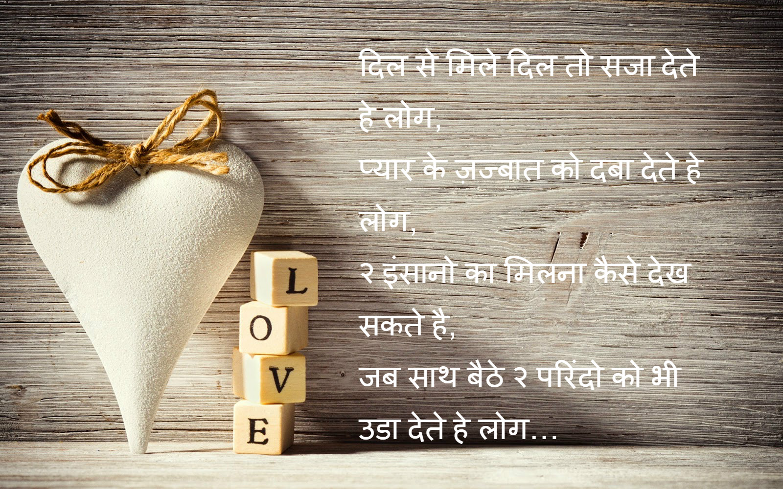 Wallpaper download love shayri - Love Shayari Sms In Hindi With Lovely Images