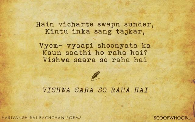 Harivansh Rai Bachchan Ki Kavitayen