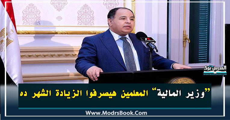 عاجل.. وزير المالية l المعلمين هيصرفوا الزيادة الشهر ده