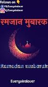 Ramadan  images 2020-ramzan images 2020- Ramadan quotes.