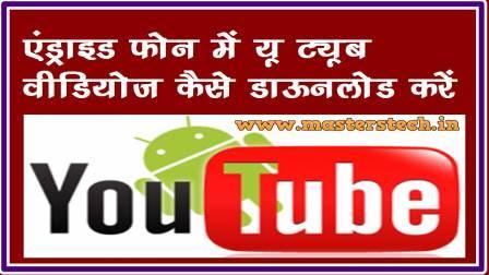 Android Phone में YouTube Videos कैसे डाऊनलोड करें