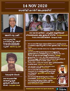 Daily Malayalam Current Affairs 14 Nov 2020