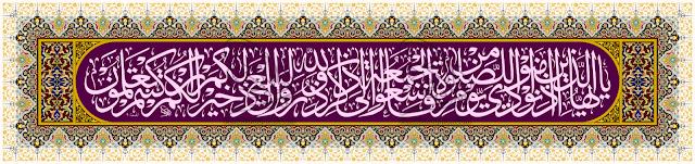 kaligrafi digital, desain kaligrafi, kaligrafi masjid, dekorasi masjid, kaligrafi murah, cetak kaligrafi, ya ayyuhallazina amanu, kaligrafi surah al-jumah