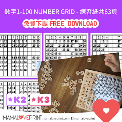Mama Love Print 自製工作紙 - 數數 1-20 火車 Number 1-20 Train Level 1 - 適合 K1 免費下載 FREE DOWNLOAD Pen Control For Toddlers Pre-Writing Trace Activities Daily Exercise Free Learning Resources