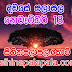 Lagna Palapala Ada Dawase    ලග්න පලාපල   Sathiye Lagna Palapala 2020   2020-11-13