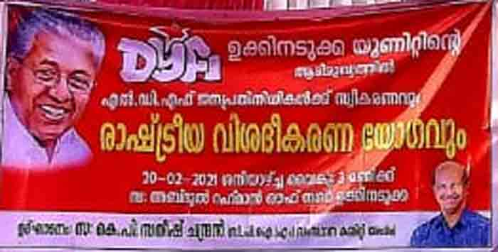 Reception was given to the people's representatives under the leadership of the DYFI Ukkinadukka Unit