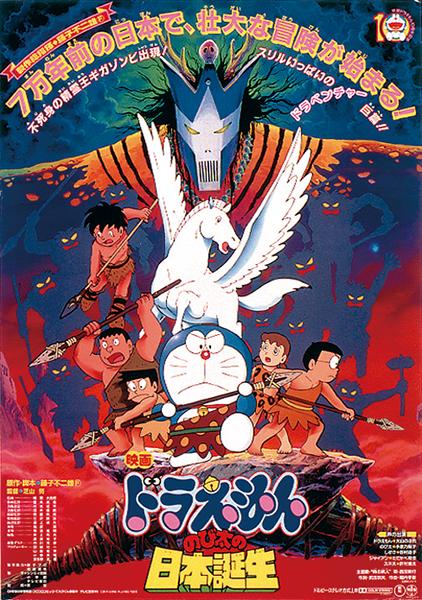 ドラえもん のび太の日本誕生| Nobita và nước Nhật thời nguyên thủy (1989) [Phụ đề Nhật+Việt]