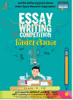 ISRO Essay writing competition in ICSC 2020