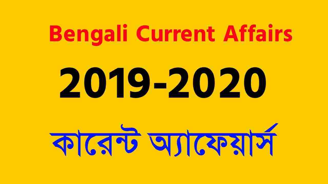 Bengali Current Affairs of 2019-2020 Free PDF Download