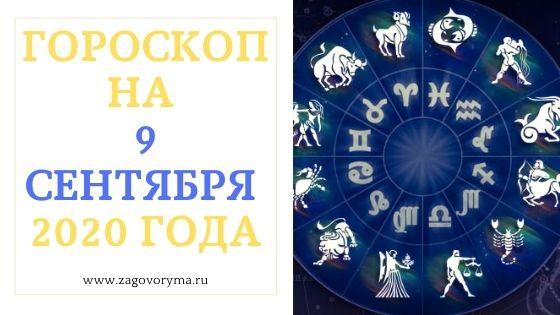 ГОРОСКОП НА 9 СЕНТЯБРЯ 2020 ГОДА