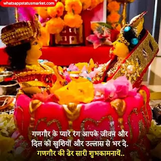 Happy Gangaur Shayari images