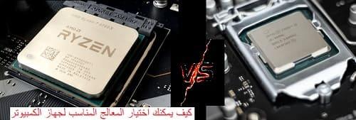 كيف يمكنك اختيار المعالج المناسب لجهاز الكمبيوتر