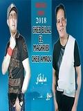 Cheb Bilal El Maghrabi ft Cheb Amrou 2018 Ma B9aw Hi Nsaba