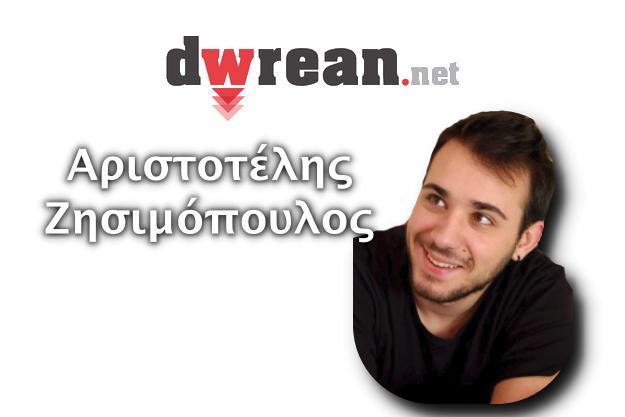 Αριστοτέλης Ζησιμόπουλος - Νέος συντάκτης στο dwrean.net