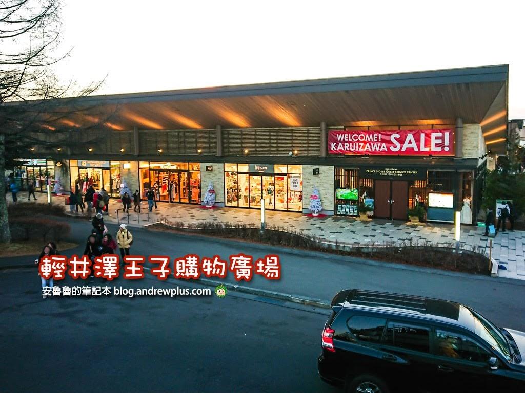 輕井澤王子購物廣場,輕井澤購物中心怎麼逛,輕井澤購物中心特價折扣