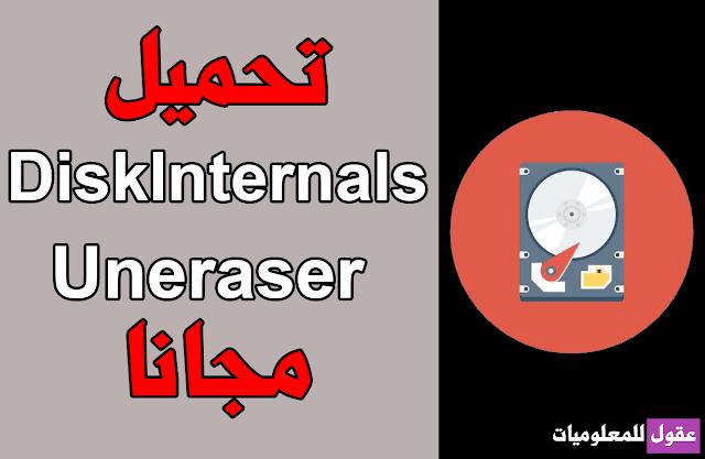 تحميل برنامج استعادة الملفات المحذوفة من الكمبيوتر DiskInternals Uneraser