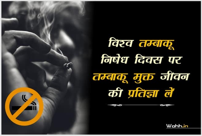 World No Tobacco Day  Quotes  Images For Whatsapp