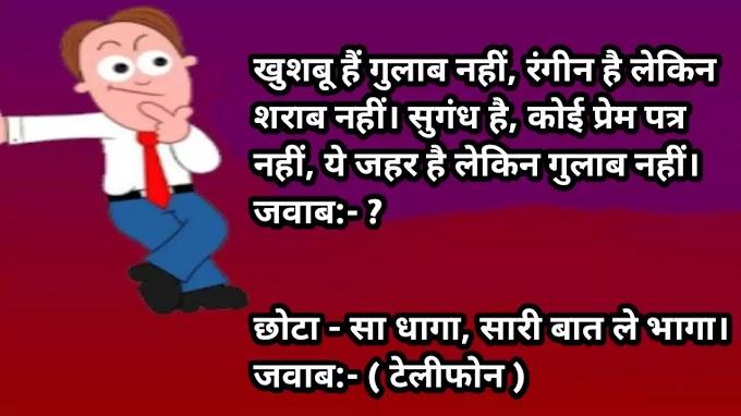 नया बूझो तो जानें 1 से 40 तक उत्तर सहित, हिंदी पहेलियाँ | New Bujho To Jane With Answer In Hindi, Paheli