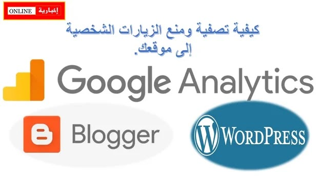 تعرف على كيفية منع  ظهور زياراتك وعنوان IP الخاص بك من الظهور في  إحصائيات Google Analytics .