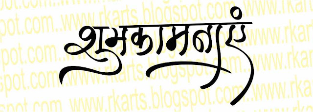 शुभकामनाएं  Calligraphy Title 2