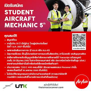 เปิดรับสมัคร Student Aircraft Mechanic 2019 รุ่นที่ 5 สายการบินไทยแอร์เอเชีย วันนี้ถึงวันที่ 30 มิ.ย. 62