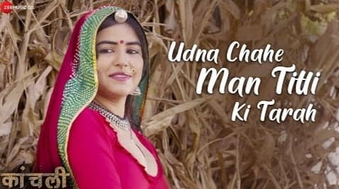 Udna Chahe Man Titli Ki Tarah Lyrics, Nishant Kamal Vyas, Kaanchli
