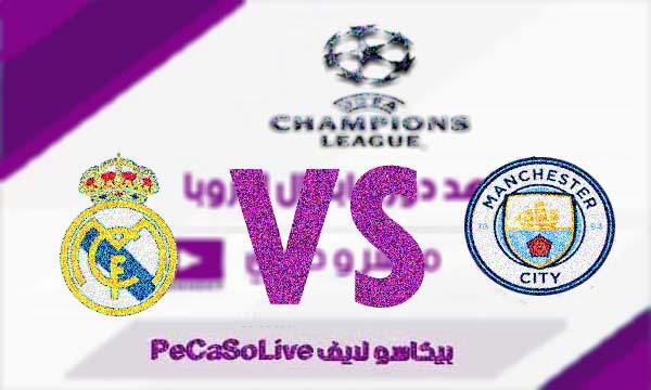 مشاهدة مباراة ريال مدريد ومانشستر سيتي دوري ابطال اوروبا بث مباشر 7-8-2020 Real Madrid vs Manchester City live
