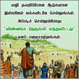 Today bible verse tamil